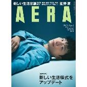 AERA 2020年7月6日号<表紙: 星野源>