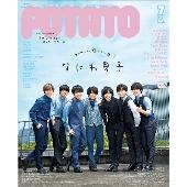 POTATO 2021年7月号<表紙: なにわ男子>