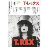 T・レックス(KAWADE夢ムック 文藝別冊)