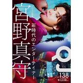 クイック・ジャパン Vol.138