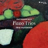 ラフマニノフ: ピアノ三重奏曲