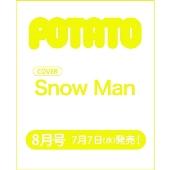 POTATO 2021年8月号<表紙: Snow Man>