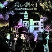 殺シノ調べII This is NOT Greatest Hits<完全限定生産盤>