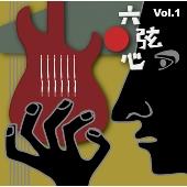 山本恭司/六弦心 Vol.1 [JPGR-0001]