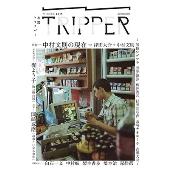 小説 TRIPPER (トリッパー) 2018年 冬号