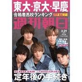 週刊朝日 2019年3月29日号<表紙: King & Prince>