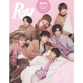 Ray 2021年11月号増刊 特別版<表紙: ジャニーズWEST>