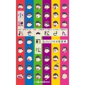 小説おそ松さん 前松 缶バッジ付き限定版