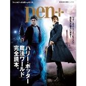 Pen+ 『完全保存版 ハリー・ポッター 魔法ワールド完全読本』