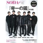 SODA PLUS Vol.2