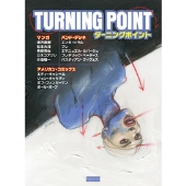 TURNING POINT(ターニングポイント)