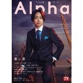 TVガイド Alpha EPISODE PP