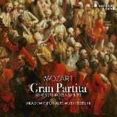 モーツァルト: セレナード第11番、第10番「グラン・パルティータ」