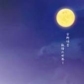 神戸市混声合唱団特別演奏会 - 宇野功芳叙情の世界 1