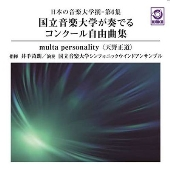 国立音楽大学が奏でるコンクール自由曲集「multa personality」: 日本の音楽大学撰-第6集