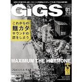 GiGS 2019年1月号
