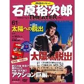 石原裕次郎シアター DVDコレクション 61号 2019年11月10日号 [MAGAZINE+DVD]