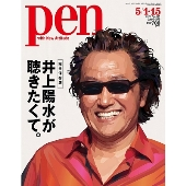 Pen 2020年5月1日・15日合併号<特集: 完全保存版 井上陽水が聴きたくて>