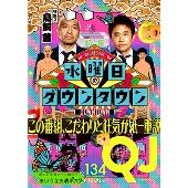 クイック・ジャパン Vol.134