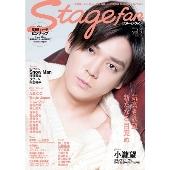 Stagefan Vol.9