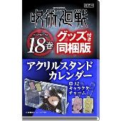 呪術廻戦 18<アクリルスタンドカレンダー付き同梱版>