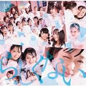 らしくない (Type-C) [CD+DVD]<初回限定仕様>