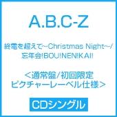 終電を超えて~Christmas Night~/忘年会!BOU!NEN!KAI!<通常盤/初回限定ピクチャーレーベル仕様>