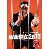 カンニング竹山単独ライブ「放送禁止2015」