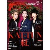 ザ・テレビジョン COLORS Vol.39 CRIMSON