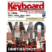Keyboard magazine 2019年1月号