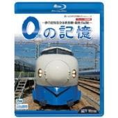 想い出の中の列車たちBDシリーズ 0の記憶 ~夢の超特急0系新幹線・最後の記録~ ドキュメント&前面展望 [VB-6102]