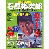 石原裕次郎シアター DVDコレクション 62号 2019年11月24日号 [MAGAZINE+DVD]