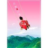 矢野山脈 [4CD+DVD+ブックレット]<完全生産限定盤>