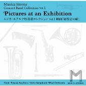 ムジカ・エテルナ吹奏楽コレクション Vol.1 組曲「展覧会の絵」