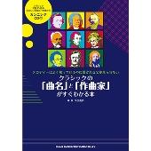 クラシックの「曲名」と「作曲家」がすぐわかる本 [BOOK+CD]