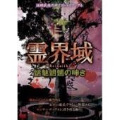 池田武央のサイコトライアングル 霊界域 魑魅魍魎(ちみもうりょう)の呻き[EGDD-0003][DVD]