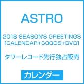 ASTRO 2018 SEASON'S GREETINGS [CALENDAR+GOODS+DVD]<タワーレコード先行独占販売>