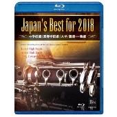 Japan's Best for 2018 初回限定BOXセット