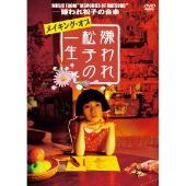 """中島哲也/MUSIC FROM """"MEMORIES OF MATSUKO"""" -嫌われ松子の音楽- メイキング・オブ「嫌われ松子の一生」 [ASBY-3371]"""