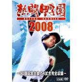 熱闘甲子園 2008〜90回記念大会 54試合完全収録〜[VI...