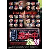 逃走中25&26 ~run for money~ アルティメット完全版 [PCBC-52189]