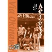 Aサインデイズ[DABA-0464][DVD]
