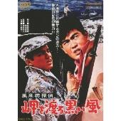 深作欣二/風来坊探偵 岬を渡る黒...