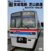 【前面展望】京成電鉄 芝山鉄道 芝山千代田→京成上野[ERMA-00040][DVD]