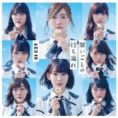 願いごとの持ち腐れ (Type A) [CD+DVD]<初回限定盤>