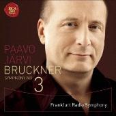 ブルックナー:交響曲第3番[1889年第3稿(ノーヴァク版)]