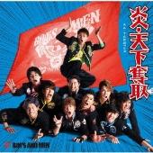 炎・天下奪取 [CD+DVD]<初回限定盤A>