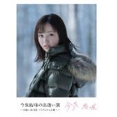 今泉佑唯の出逢い旅 ~20歳の再出発 アイドルから女優へ~<初回仕様>