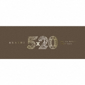 5×20 All the BEST!! 1999-2019 [4CD+DVD+ブックレット]<初回限定盤1>