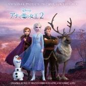 アナと雪の女王2 オリジナル・サウンドトラック スーパーデラックス版<初回生産限定盤>